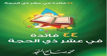Photo of كتاب 44 فائدة في عشر ذي الحجة محمد صالح المنجد PDF