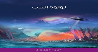 Photo of رواية لؤلؤة الحب هربرت جورج ويلز PDF
