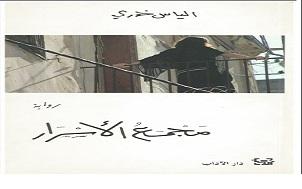 Photo of رواية مجمع الأسرار إلياس خوري PDF