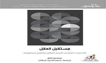 Photo of كتاب مستقبل العقل الاجتهاد العلمي لفهم العقل وتطويره وتقويته ميشيو كاكو PDF