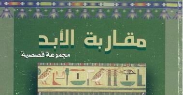 Photo of كتاب مقاربة للأبد جمال الغيطاني PDF