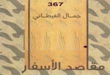 Photo of كتاب مقاصد الأسفار جمال الغيطاني PDF