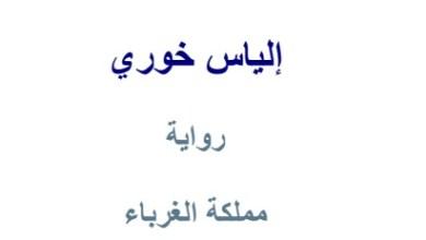 Photo of رواية مملكة الغرباء إلياس خوري PDF