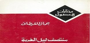 Photo of رواية منتصف ليل الغربة جمال الغيطاني PDF