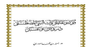 Photo of كتاب موسوعة غزوات النبي المصطفى دروس وعبر أمير بن محمد المدري PDF