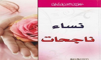 Photo of كتاب نساء ناجحات خولة القزويني PDF