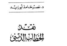 Photo of كتاب نقد الخطاب الديني نصر حامد أبو زيد PDF