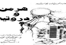 Photo of كتاب هيرمن ودورتيه يوهان غوته PDF