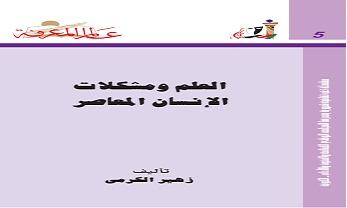 Photo of كتاب العلم ومشكلات الإنسان المعاصر زهير الكرمي PDF