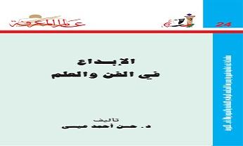 Photo of كتاب الإبداع في الفن والعلم حسن أحمد عيسى PDF