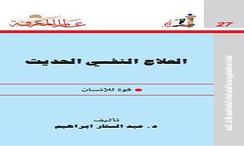 Photo of كتاب العلاج النفسي الحديث قوة للإنسان عبدالستار عبد الرحيم PDF