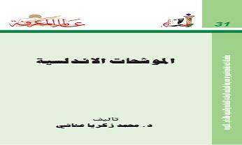 Photo of كتاب الموشحات الاندلسية محمد زكريا عناني PDF
