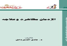 Photo of كتاب الإدمان مظاهره وعلاجه عادل الدمرداش PDF