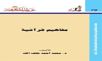 Photo of كتاب مفاهيم قرآنية محمد أحمد خلف الله PDF