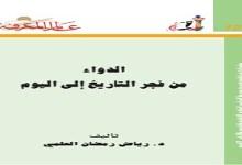 Photo of كتاب الدواء من فجر التاريخ إلى اليوم رياض رمضان العلمي PDF
