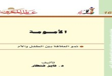 Photo of كتاب الأمومة نمو العلاقة بين الطفل والأم فايز قنطار PDF