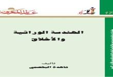 Photo of كتاب الهندسة الوراثية والأخلاق ناهدة البقصمي PDF