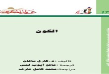 Photo of كتاب الكون كارل ساغان PDF