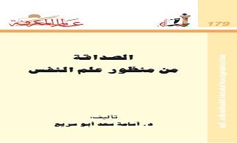 Photo of كتاب الصداقة من منظور علم النفس أسامة سعد أبو سريع PDF