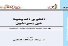 Photo of كتاب القوى الدينية في إسرائيل بين تكفير الدولة ولعبة السياسة رشاد عبد الله الشامي PDF