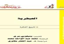 Photo of كتاب العبقرية تاريخ الفكرة بينيلوبي مري PDF