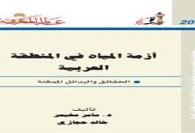 Photo of كتاب أزمة المياة في المنطقة العربية الحقائق والبدائل الممكنة سامر مخيمر خالد حجازي PDF