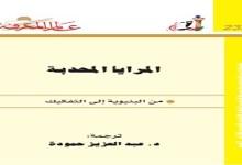 Photo of كتاب المرايا المحدبة من البنيوية إلى التفكيك عبدالعزيز حمودة PDF