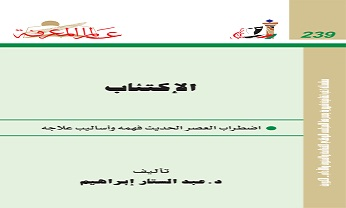 Photo of كتاب الإكتئاب اضطراب العصر الحديث فهمه وأساليب علاجه عبد الستار إبراهيم PDF