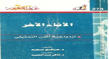 Photo of كتاب الأنا – الآخر ازدواجية الفن التمثيلي صالح سعد PDF