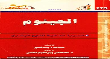 Photo of كتاب الجينوم السيرة الذاتية للنوع البشري مات ريدلي PDF