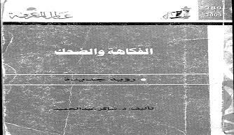 Photo of كتاب الفكاهة والضحك رؤية جديدة شاكر عبد الحميد PDF