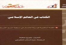 Photo of كتاب الكتاب في العالم الإسلامي الكلمة المكتوبة كوسيلة للاتصال في منطقة الشرق الأوسط جورج عطية PDF