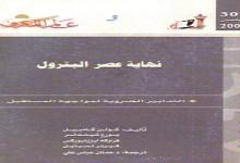 Photo of كتاب نهاية عصر بالبترول التدابير الضرورية لمواجهة المستقبل كولن كامبيل PDF