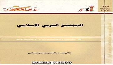 Photo of كتاب المجتمع العربي الإسلامي الحياة الاقتصادية والاجتماعية الحبيب الجنحاني PDF