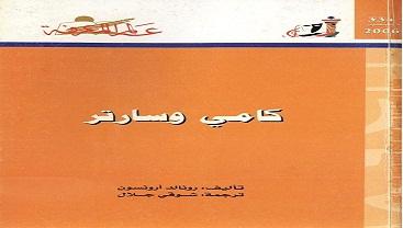 Photo of كتاب كامي وسارتر رونالد ارونسون PDF