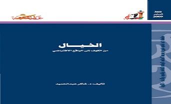 Photo of كتاب الخيال من الكهف إلى الواقع الأفتراضي شاكر عبد الحميد PDF