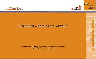 Photo of كتاب منظور جديد للفقر والتفاوت ستيفن بي. جنكينز PDF