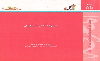 Photo of كتاب فيزياء المستحيل ميشيو كاكو PDF