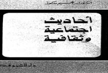 Photo of كتاب أحاديث أجتماعية وثقافية إبراهيم مدكور PDF