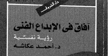 Photo of كتاب افاق في الإبداع الفني رؤية نفسية أحمد عكاشة PDF