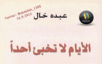 Photo of رواية الأيام لا تخبئ أحدا عبده خال PDF