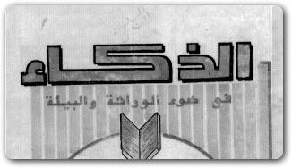 Photo of كتاب الذكاء في ضوء الوراثة والبيئة فيليب فرنون PDF
