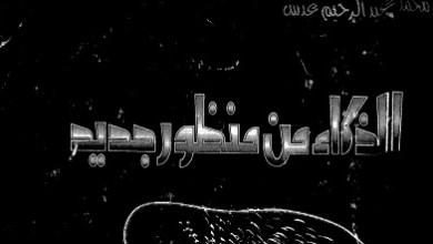 Photo of كتاب الذكاء من منظور جديد محمد عبد الرحيم عدس PDF