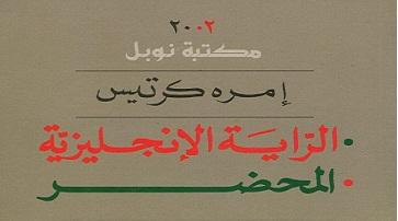 Photo of رواية الراية الإنجليزية المحضر إمرهكيرتس PDF