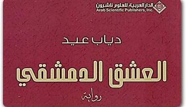 Photo of رواية العشق الدمشقي دياب عيد PDF