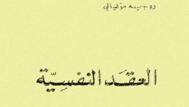Photo of كتاب العقد النفسية روجيه موكيالي PDF