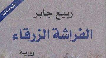 Photo of رواية الفراشة الزرقاء ربيع جابر PDF