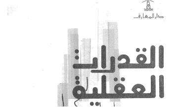 Photo of كتاب القدرات العقلية إبراهيم وجيه محمود PDF