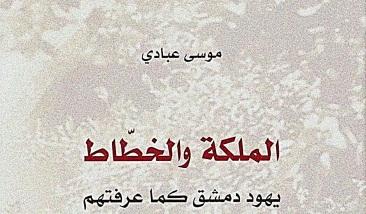 Photo of كتاب الملكة والخطاط يهود دمشق كما عرفتهم موسى عبادي PDF