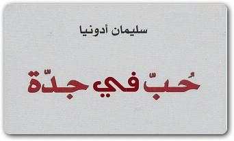 Photo of رواية حب في جدة سليمان أدونيا PDF